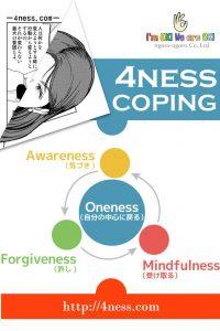 4ness-coping 未処理の感情から解放され、行動を変えずに毎日がラクになる 【Kindle版 】