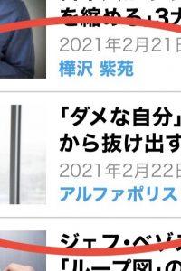 『東洋経済オンライン』に掲載されました