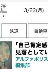 『東洋経済オンライン』に2度目の掲載をしていただきました