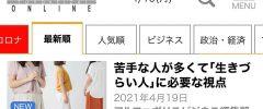 『東洋経済オンライン』に3度目の掲載をしていただきました